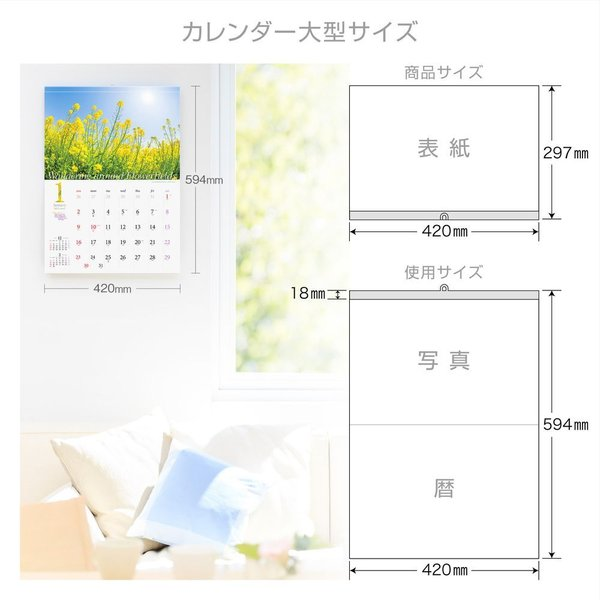 カレンダー2021 壁掛け 「日本一美しい花風景を散歩する」写真 風景 絶景 綺麗 お洒落 ギフト スケジュール|shashinkoubou|06