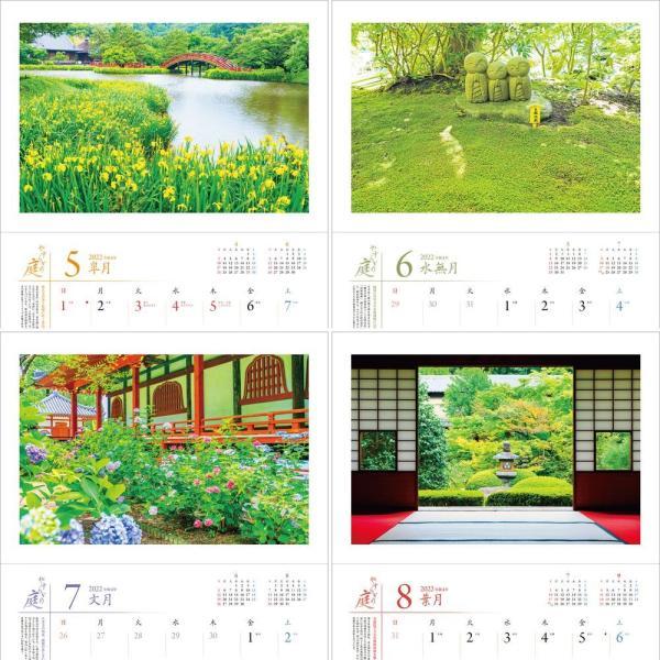 カレンダー2021 壁掛け 「やすらぎの庭」お洒落 人気 プレゼント 風景 写真 絶景 花 スケジュール|shashinkoubou|04