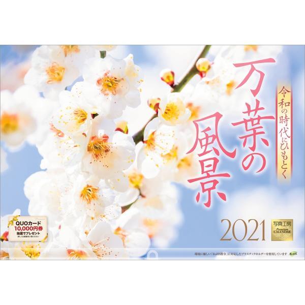 カレンダー2021 壁掛け 「万葉の風景 〜 令和の時代にひもとく」お洒落 人気 プレゼント 風景 写真 絶景 スケジュール|shashinkoubou