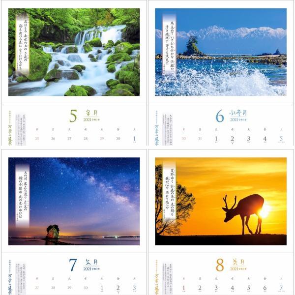 カレンダー2021 壁掛け 「万葉の風景 〜 令和の時代にひもとく」お洒落 人気 プレゼント 風景 写真 絶景 スケジュール|shashinkoubou|03