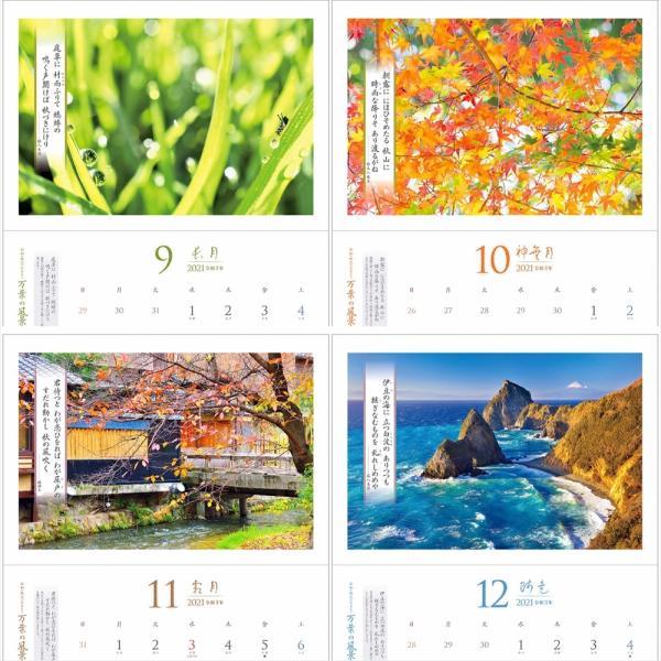 カレンダー2021 壁掛け 「万葉の風景 〜 令和の時代にひもとく」お洒落 人気 プレゼント 風景 写真 絶景 スケジュール|shashinkoubou|04