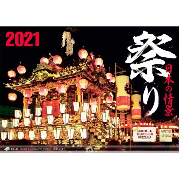カレンダー2021 壁掛け 「祭り〜日本の情景」写真 風景 絶景 綺麗 お洒落 ギフト スケジュール|shashinkoubou