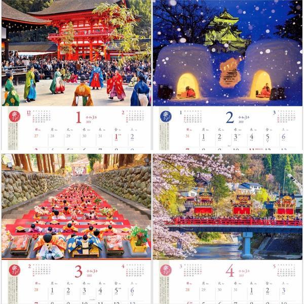 カレンダー2021 壁掛け 「祭り〜日本の情景」写真 風景 絶景 綺麗 お洒落 ギフト スケジュール|shashinkoubou|02