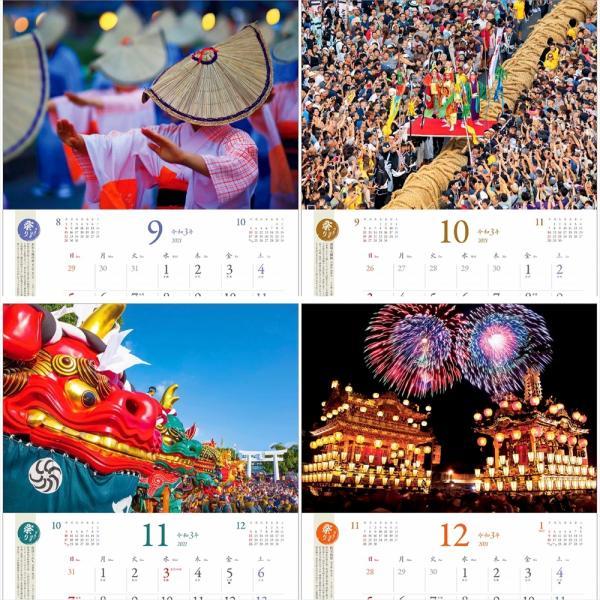 カレンダー2021 壁掛け 「祭り〜日本の情景」写真 風景 絶景 綺麗 お洒落 ギフト スケジュール|shashinkoubou|04