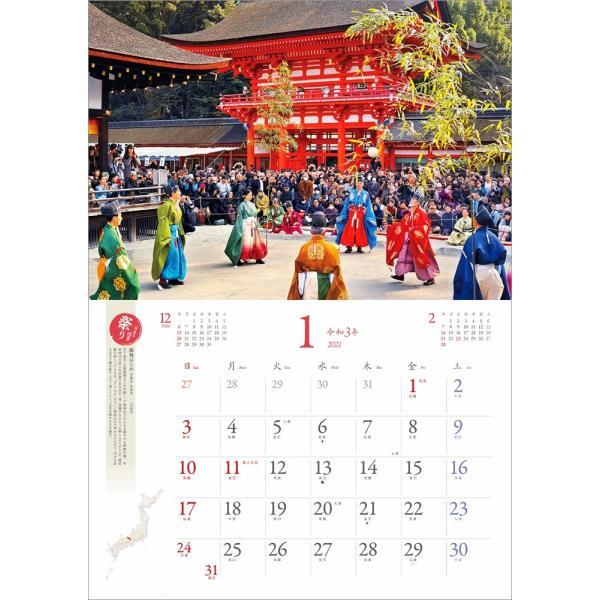 カレンダー2021 壁掛け 「祭り〜日本の情景」写真 風景 絶景 綺麗 お洒落 ギフト スケジュール|shashinkoubou|06