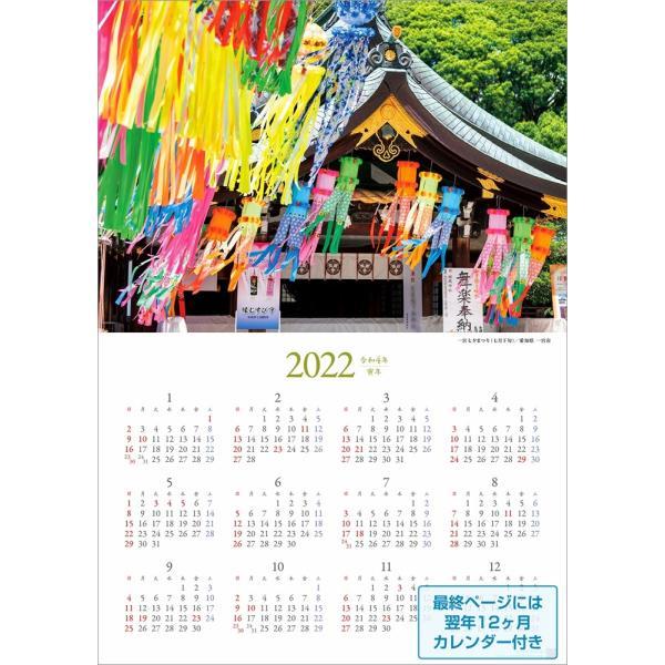 カレンダー2021 壁掛け 「祭り〜日本の情景」写真 風景 絶景 綺麗 お洒落 ギフト スケジュール|shashinkoubou|07