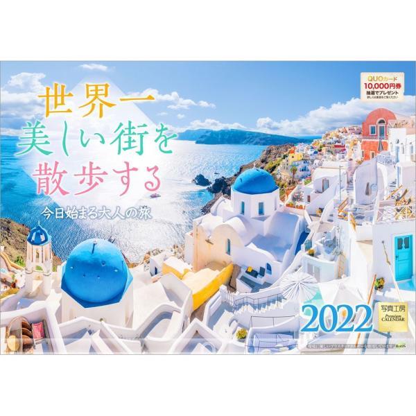 カレンダー2020 壁掛け 「世界一美しい街を散歩する」写真 風景 絶景 綺麗 お洒落 ギフト スケジュール
