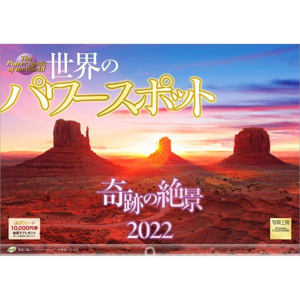 カレンダー2021 壁掛け 「世界のパワースポット」お洒落 人気 風景 綺麗 絶景 スケジュール|shashinkoubou