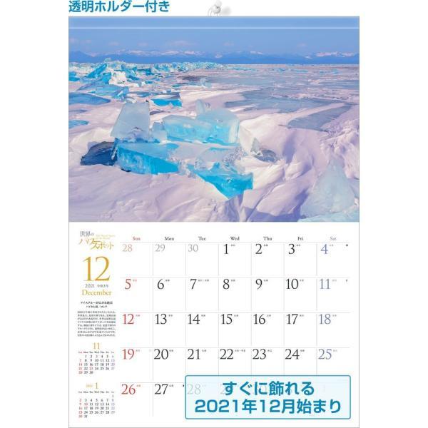 カレンダー2021 壁掛け 「世界のパワースポット」お洒落 人気 風景 綺麗 絶景 スケジュール|shashinkoubou|02