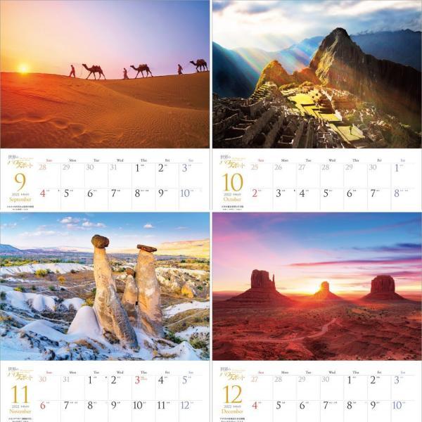 カレンダー2021 壁掛け 「世界のパワースポット」お洒落 人気 風景 綺麗 絶景 スケジュール|shashinkoubou|05