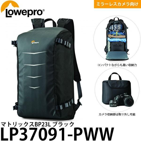 ロープロ LP37091-PWW マトリックスBP23L バックパック ブラック 【送料無料】 【即納】