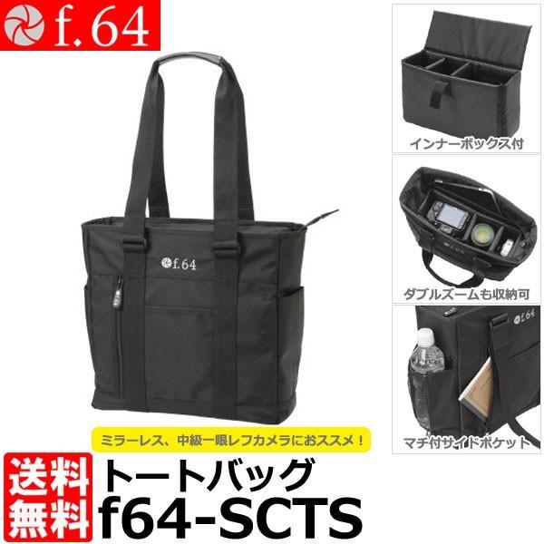 エツミ f64-SCTS f.64 トートバッグ 【送料無料】
