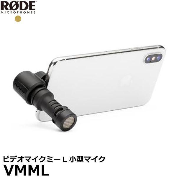 RODE VMML ビデオマイクミーL 【送料無料】 【即納】