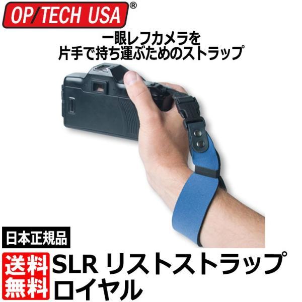 OP/TECH(オプテック) SLRリストストラップ ロイヤルの画像