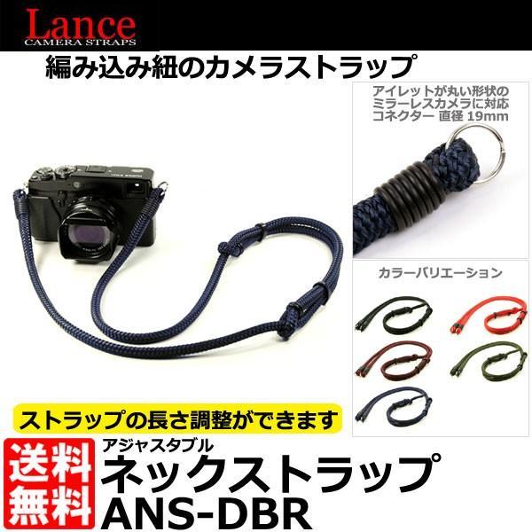 ランスカメラストラップス ANS-DBR アジャスタブルネックストラップ ダークブルーの画像