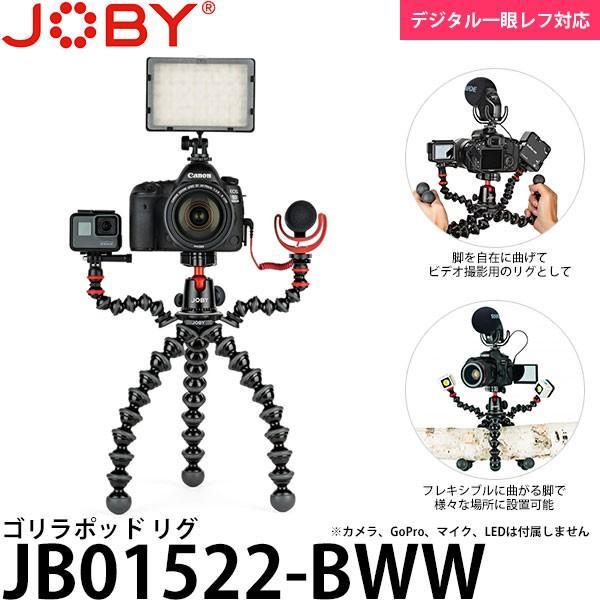 JOBY JB01522-BWW ゴリラポッド リグの画像