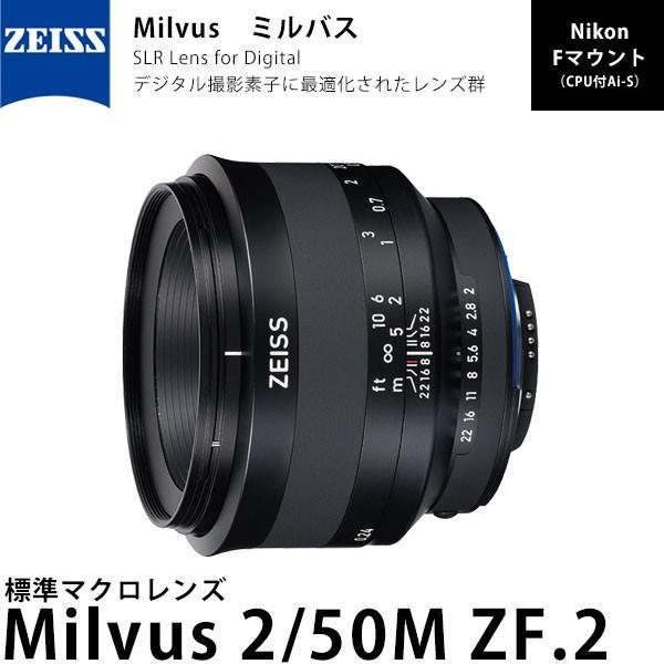 カールツァイス Milvus 2/50M ZF.2 ニコンFマウント