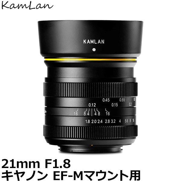 KamLan Optical KAMLAN 21mm F1.8 キヤノン EF-Mマウント用 【送料無料】
