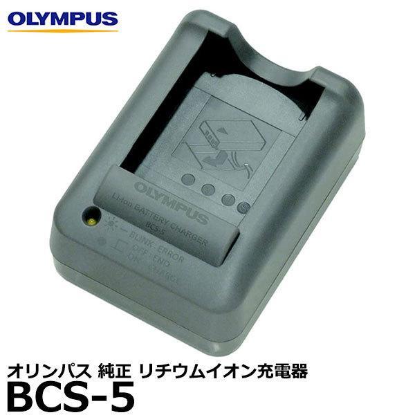 オリンパス BCS-5 リチウムイオン充電器 [OLYMPUS E-M10MarkII/E-PL7/E-PL6/E-PL5/STYLUS 1s対応] 【即納】