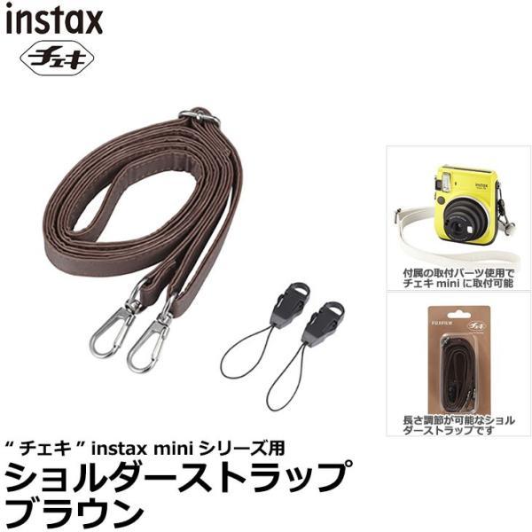 【メール便 】 フジフイルム ショルダーストラップ ブラウン チェキ instax miniシリーズ用