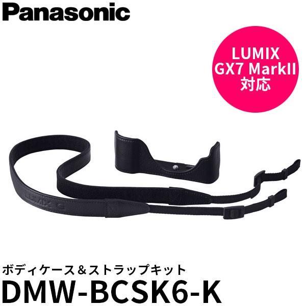 パナソニック DMW-BCSK6-K ボディケース・ストラップキット ブラック [LUMIX DMC-GX7MK2対応] 【送料無料】