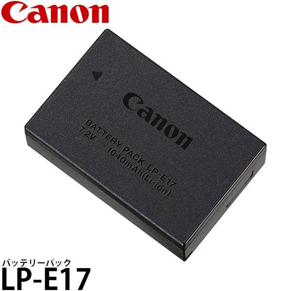 【メール便 送料無料】 キヤノン LP-E17 バッテリーパック [EOS 8000D/EOS Kiss X8i/EOS M3/EOS M5対応] 【即納】