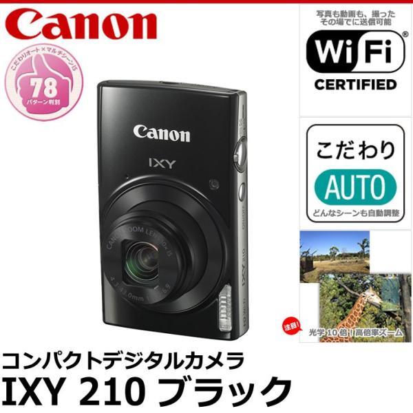 キヤノン IXY 210 ブラック IXY210(BK) 【送料無料】