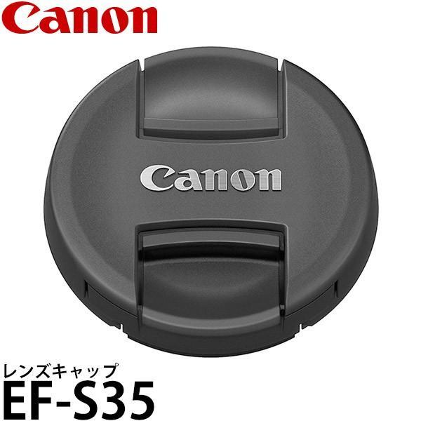 【メール便 送料無料】 キヤノン EF-S35 レンズキャップ 2225C001 [EF-S35mm F2.8 マクロ IS STM対応]
