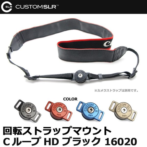 CustomSLR C-Loop HD 回転ストラップマウント(三脚穴取付)六角レンチ付 16020 ブラックの画像