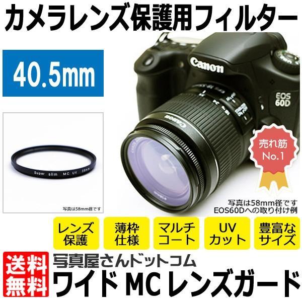 【メール便 送料無料/代金引換は送料別】 写真屋さんドットコム MC-UV40.5T MCレンズガード 40.5mm/ 紫外線カット 薄枠レンズフィルター 【即納】 写真屋さんドットコム