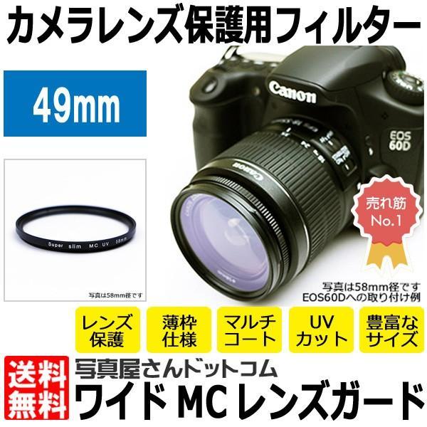 【メール便 送料無料/代金引換は送料別】 写真屋さんドットコム MC-UV49T MCレンズガード 49mm/ 紫外線カット 薄枠レンズフィルター 【即納】 写真屋さんドットコム