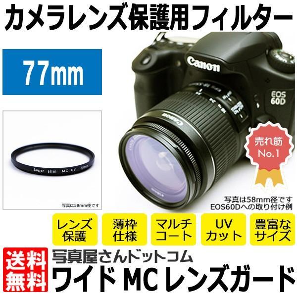 【メール便 送料無料/代金引換は送料別】 写真屋さんドットコム MC-UV77T MCレンズガード 77mm/ 紫外線カット 薄枠レンズフィルター 【即納】 写真屋さんドットコム