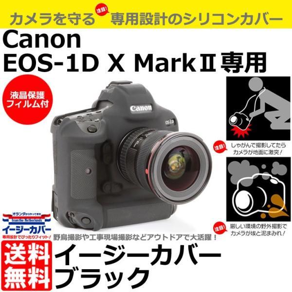 ジャパンホビーツール イージーカバー Canon EOS-1D X Mark II用 ブラック 【送料無料】