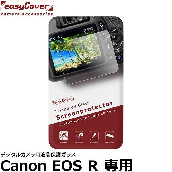 【メール便 送料無料】 ジャパンホビーツール イージーカバー デジタルカメラ用液晶保護強化ガラス Canon EOS R専用 【即納】
