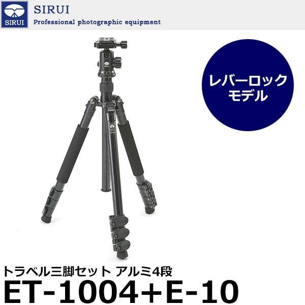 SIRUI ET-1004+E-10 トラベル三脚セット アルミ4段 レバーロックタイプ 【送料無料】