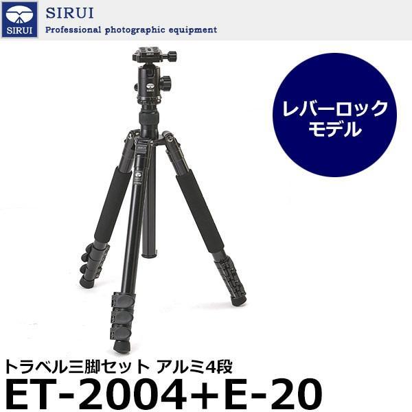 SIRUI ET-2004+E-20 トラベル三脚セット アルミ4段 レバーロックタイプ 【送料無料】