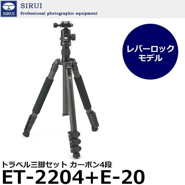 SIRUI ET-2204+E-20 トラベル三脚セット カーボン4段 レバーロックタイプ 【送料無料】