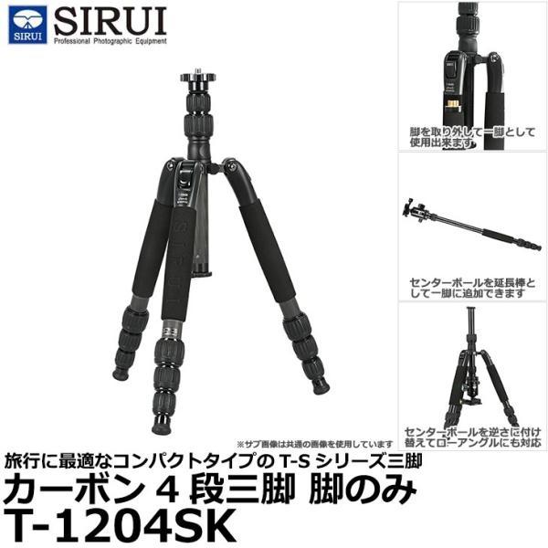 SIRUI T-1204SK カーボン4段三脚 脚のみ 【送料無料】