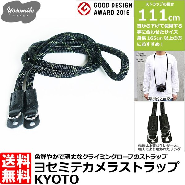 EXTENDED 20038 YOSEMITE CAMERA STRAP KYOTO 9mm×111cm