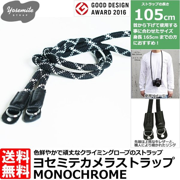 EXTENDED 30036 YOSEMITE CAMERA STRAP MONOCHROME 9mm×105cm