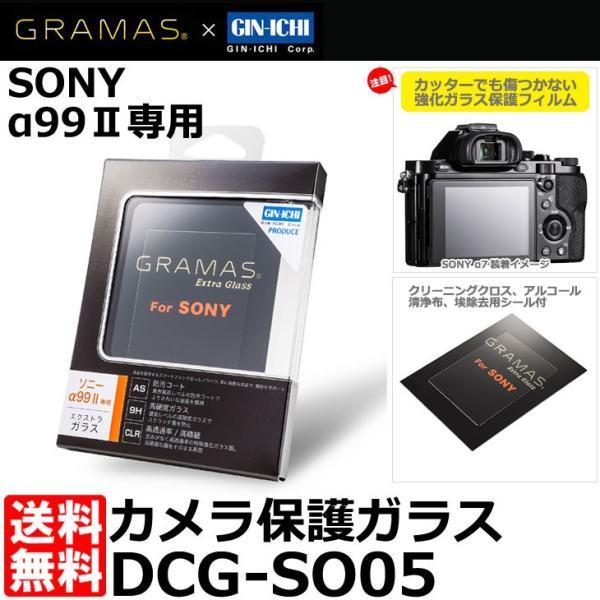【メール便 送料無料】 グラマス DCG-SO05 GRAMAS Extra Camera Glass SONY α99II専用