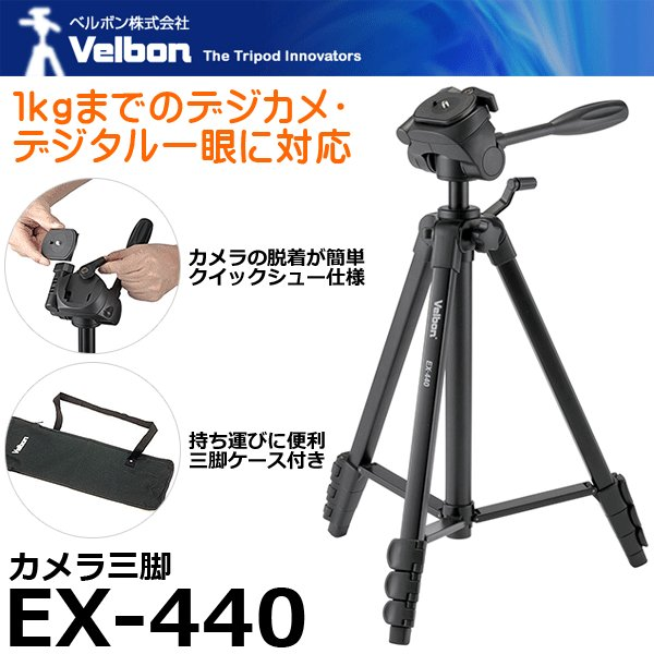 汎用三脚の有名メーカー「ベルボン」 EX-440 カメラ三脚【ストア名:写真屋さんドットコム】