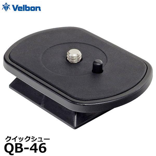 【メール便 】 ベルボン QB-46 スペアシュー 【即納】