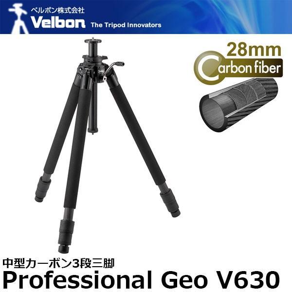 ベルボン Professional Geo V630 中型カーボン三脚3段 【送料無料】
