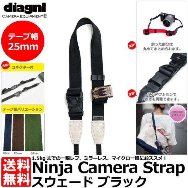 【メール便 】 ダイアグナル ニンジャストラップスウェード25mm ブラック 【即納】