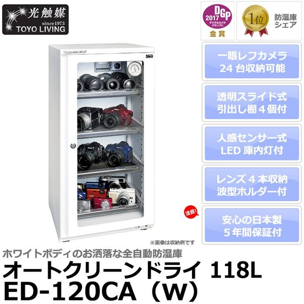【メーカー直送品/代金引換・同梱不可】 東洋リビング ED-120CA(W) 防湿庫 オートクリーンドライ 118L オールホワイト