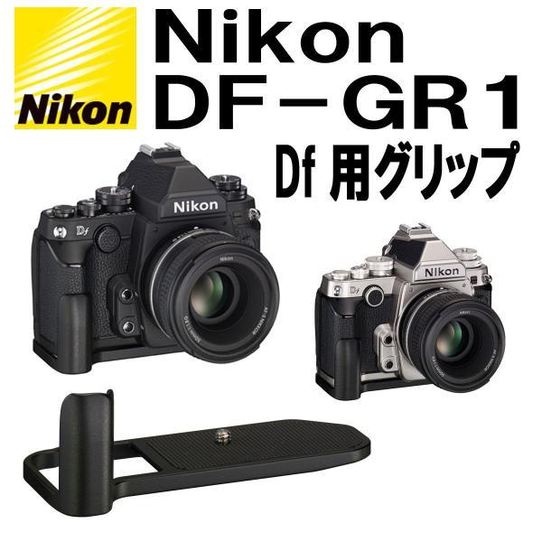 ニコン DF-GR1 Df用グリップ [Nikon Df専用 カメラグリップ DFGR1] 【送料無料】