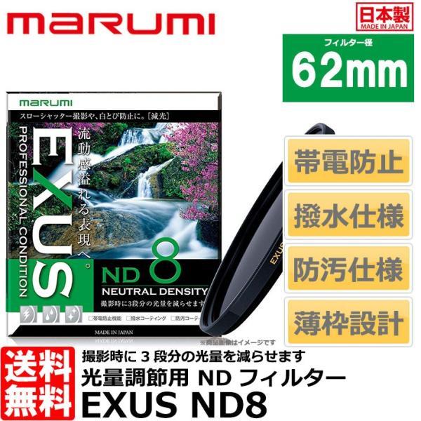 【メール便 】 マルミ光機 EXUS ND8 62mm径 NDフィルター 【即納】