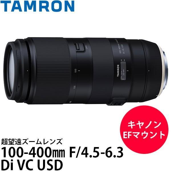 タムロン 100-400mm F/4.5-6.3 Di VC USD (Model A035) キヤノンEFマウント 【送料無料】※欠品:2018年1月上旬以降の発送(11/22現在)