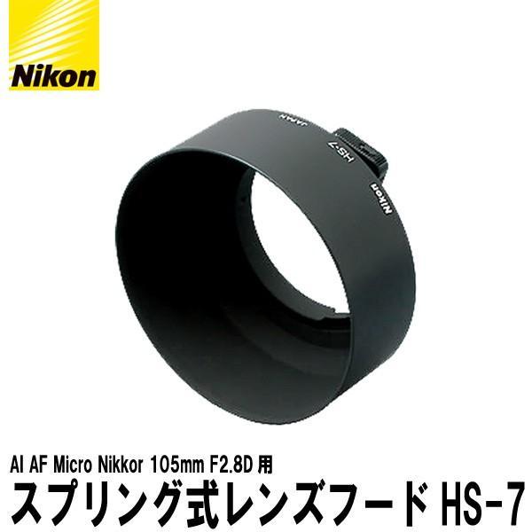 ニコン HS-7 スプリング式レンズフード AI AF Micro Nikkor 105mm F2.8D対応